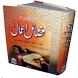 FAZAIL E AMAL by ZIA UL HASAN