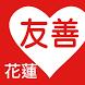 友善花蓮好餐廳(众社會企業) by DCMSLab@NCTU.Taiwan