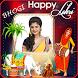Bhogi and Lohri Photo Frames by App Basic