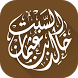 الشيخ الدكتور خالد السبت by zadgroup