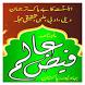 Book 030 Faiz Ahmed Uwaysi by Bazm e Faizan e Uwaysia Pakistan
