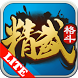 精武格鬥 Lite by HsGame Beta
