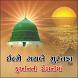 Ilme Gaibe Mustafa - Gujarati by Sunni Dawate Islami Gujarat