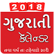 Gujarati Calendar 2018 by Murlidhar App Studio