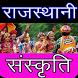 Culture of Rajasthan by SHANKARRAOPURA