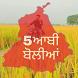 Jaggo Boliyan by web app