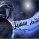 قصة نجم سهيل by علي العراقي