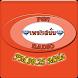 เพชรสนั่น9925 ฟังวิทยุออนไลน์ by DwebsaleTeam