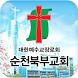 순천북부교회 스마트요람 by 스데반정보