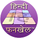 Play n Learn Hindi FunKhel by shabdkoshish