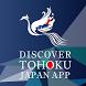 DISCOVER TOHOKU JAPAN APP by 株式会社まちづくりプラットフォーム