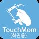 터치맘 TouchMom (학원용) by 이비즈어드민