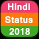 All Latest Status 2018 by Hu Ek Amdavadi