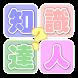 知識達人 by ling app