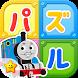 きかんしゃトーマスとパズルであそぼう!子供向け無料知育アプリ by KidsStar Inc.