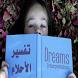 تفسير الأحلام بدون أنترنت by wasfatcom