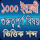 1000 English Necessary Word-১০০০ ইংরেজী বাংলা শব্দ by Future Apps Ltd.