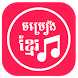 Khmer Song Free by Khmer Song Free