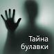 Тайна булавки, Эдгар Уоллес by Publish Digital Books