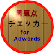 問題点チェッカー for Adwords by licksjp