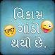 Vikas Gando Thayo Che by Babu App