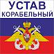 Корабельный устав ВМФ РФ by art4serg