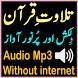 Shuraim Quran Mp3 Audio Tlawat by SSJ Perfect Sound App Studio