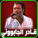 اغاني قادر الجابوني جزائرية by mddevapps