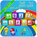 Arabic Memory Game for Kids by AJ-SOFT