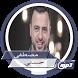 دعاء ومناجاة - مصطفى حسني 2017