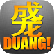 Duang! Duang! Duang! by Cloudroid