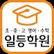 일등학원(광주 용봉동) by manpower comm