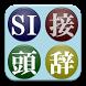 【無料】SI接頭辞アプリ:一覧で単位を覚えよう(一般用) by Smart Lab