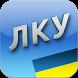 Лісовий кодекс України by Oleksandr Kotyuk