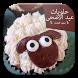 حلويات عيد الاضحى by Proudarab