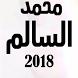 اغاني محمد السالم بدون نت. by AHIF