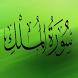 Surah Al-Mulk by App Merlins