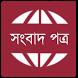 All Bangla Newspapers