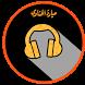 أغاني ميادة الحناوي mp3 by dev ng
