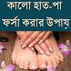 কালো হাত-পা ফর্সা করার উপায় by MABapps
