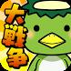 ようかい大戦争〜超ハマる白熱バトルゲーム〜 by Chronus C Inc.