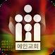 예인교회 by 애니라인(주)