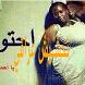 صور تحشيش عراقي by SMART APPs