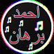 أغاني احمد برهان2017 by MRIapp