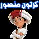 حلقات كرتون منصور by IBRHA