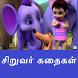 Tamil Kids Stories Video by Madhu Madhi
