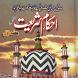 Ahkam e Shariat by Alahazrat.net