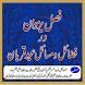 Fazail o Masail Eid e Qurban by Alahazrat.net