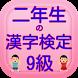 二年生の漢字 二年生の漢字検定9級無料アプリ by donngeshi131
