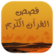 قصص القرآن الكريم بدون أنترنيت by Anchodiv